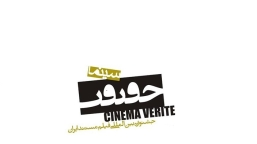 """State of Mind"" awarded at the ""Cinema Verite"" Iran International Documentary Film Festival!"